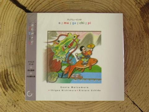 西邑繁男 CD 3
