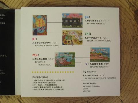 西邑繁男 CD 4