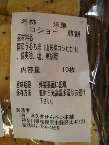 胡椒せんべい 003