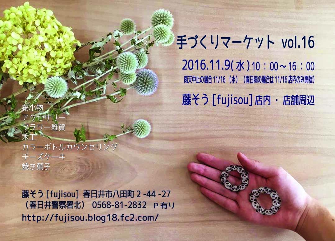 20161109フライヤーのコピー小