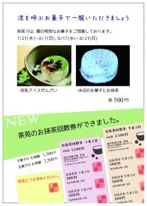 夏和菓子-01