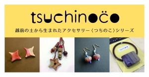 tuchi-01.jpg