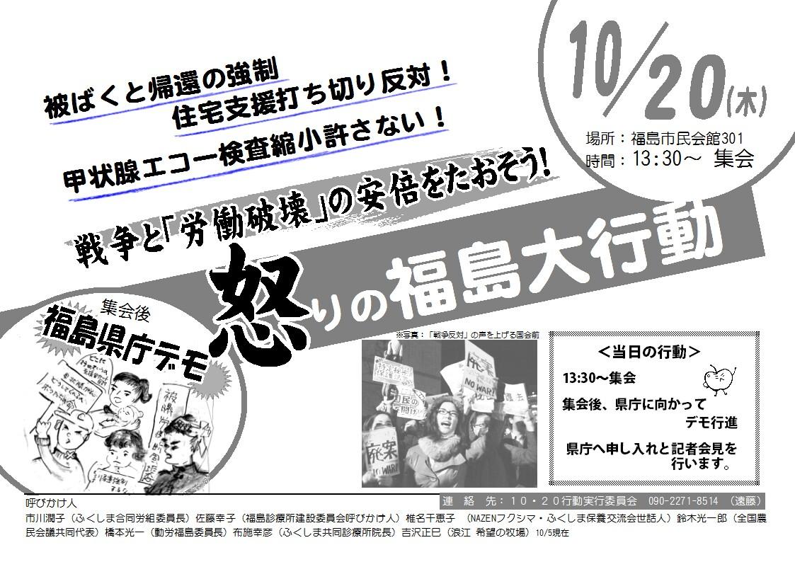 20161020県庁行動