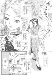 山田奈緒子