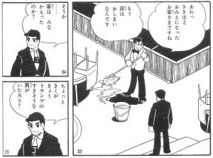 ブラック=スペード 第2話