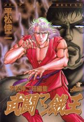 武闘マン餓王