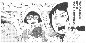オシャレ料理漫画