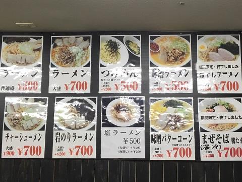 酒田メニュー2