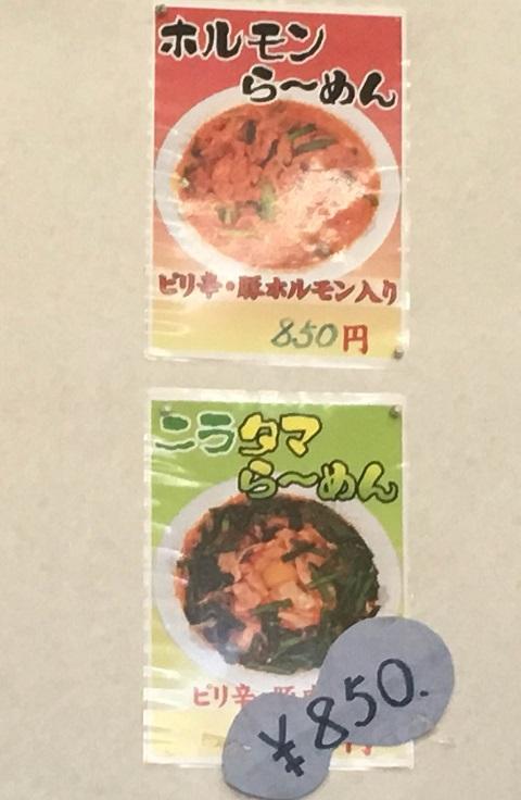 かほる亭メニュー3