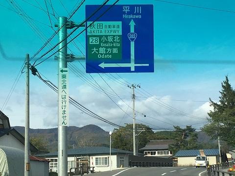 小坂北インター