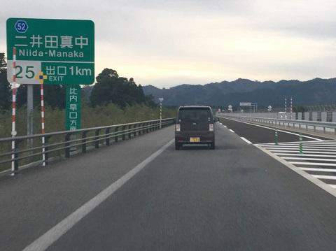 二井田真中