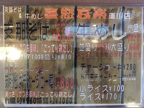 喜怒哀楽メニュー1