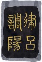 Sen008律呂調陽