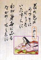 009小野小町_R