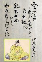 014左大臣河原_R