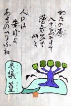 SA011RU=参議篁_R