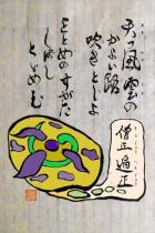SA012RU=僧正遍昭_R