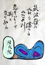 SA013RU=陽成院_R