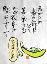 SA015RU=光孝天皇_R