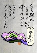 SA016RU=中納言行平_R