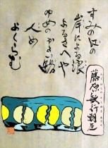 SA018RU=藤原敏行_R