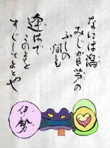 SA019RU伊勢_R