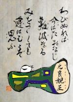 SA020RU元良親王_R