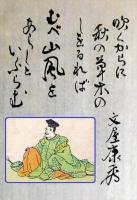 022文屋康秀_R