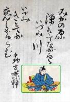 027中納言兼輔_R