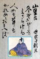 028源宗于朝臣_R