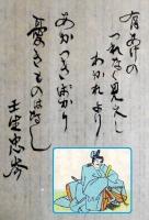 030壬生忠_R