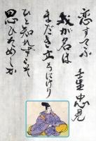 041壬生忠見_R