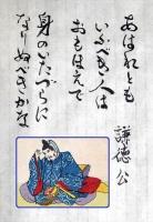 045謙徳公_R