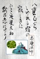 047恵慶法師_R