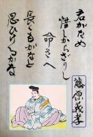 050藤原義孝_R
