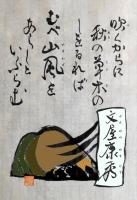 SA022RU=文屋康秀_R