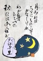 SA023zaRU=大江千里_R