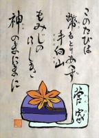 SA024zaRU=菅家_R