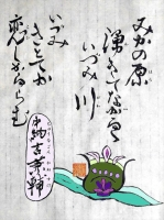 SA027zaRU=中納言兼輔_R