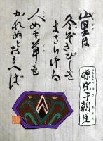 SA028zaRU=源宗于朝臣_R