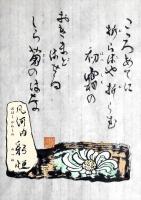 SA029RU=凡河内躬恒_R