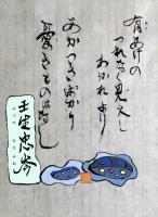 SA030RU=壬生忠岑_R
