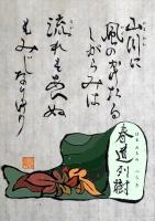 SA032RU=春道列樹_R
