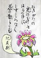 SA033zaRU=紀友則_R