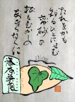 SA034zaRU=藤原興風_R
