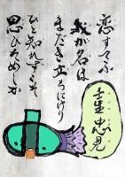 SA041RU=壬生忠見_R