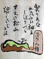 SA042RU=清原元輔aa_R