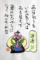 SA045RU謙徳公_R