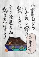 SA047RU恵慶法師_R