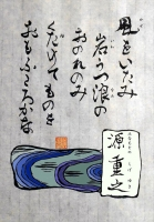 SA048RU源重之_R